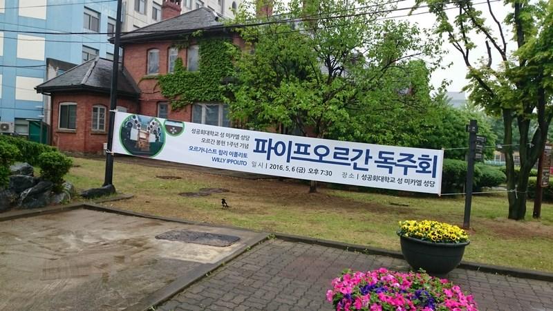Annonce de mon concert à l'entrée du campus universitaire Seongkonghoe avec mon nom et prénom inscrits en coréen
