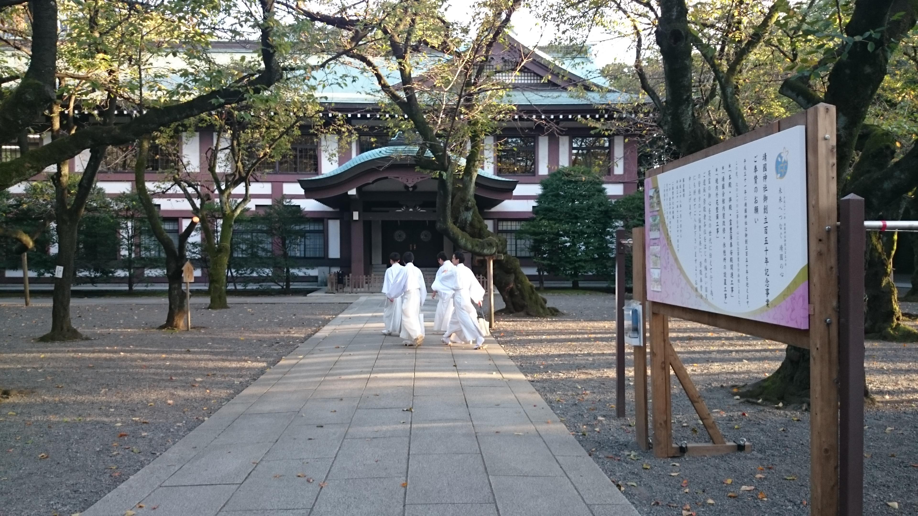 temple shinto, secteur impérial, Tokyo