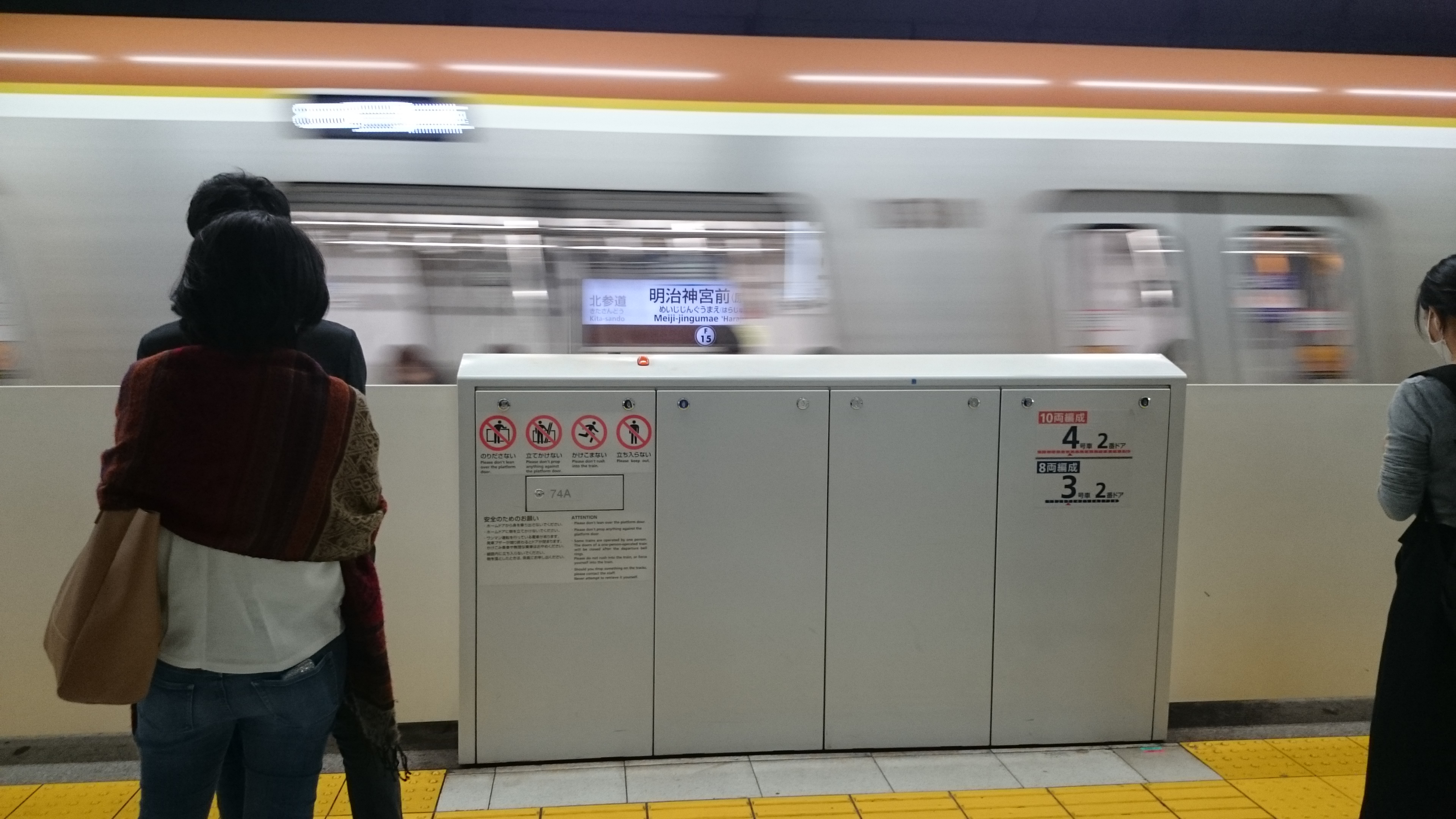 station métro , Tokyo, Japon