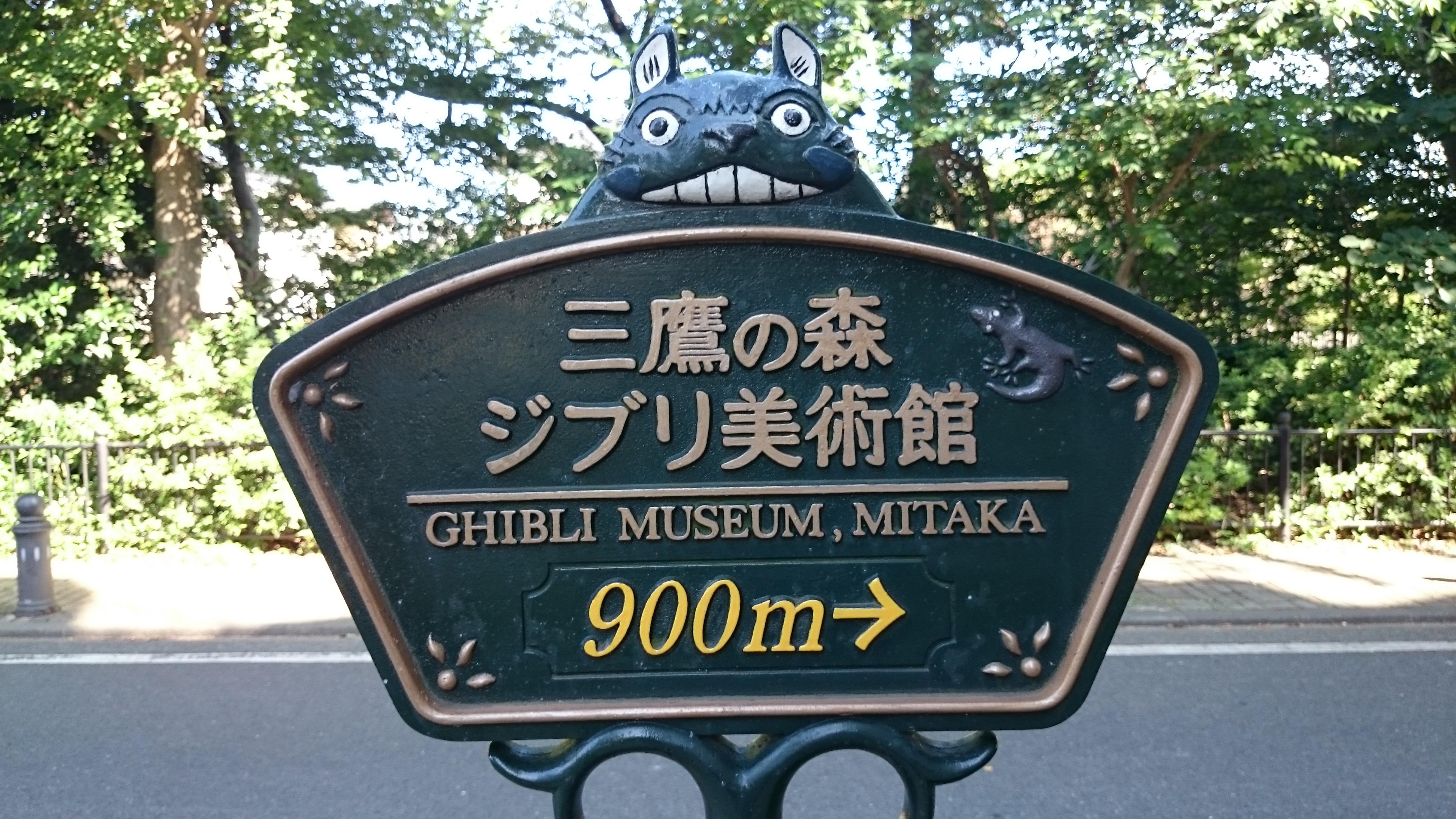 musée Ghibli, Japon